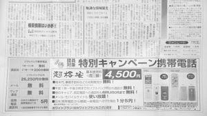 Sb_kakuyasu_koukoku1_2